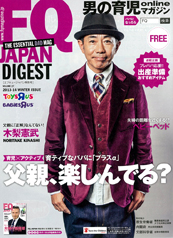 FQJAPAN DIGEST 2013-14 WINTER