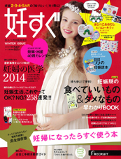 妊すぐ2013 WINTER ISSUE